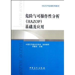 HAZOP培训系列教材:危险与可操作性分析(HAZOP)基础及应用[平装]封面