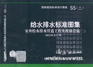 S5(二)给水排水标准图集·室外给水排水管道工程及附属设施(二)(2012年合订本)