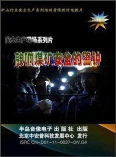 腾博会生产现场培训系列片 -首页--腾博会|官网-敲响煤矿腾博会的警钟