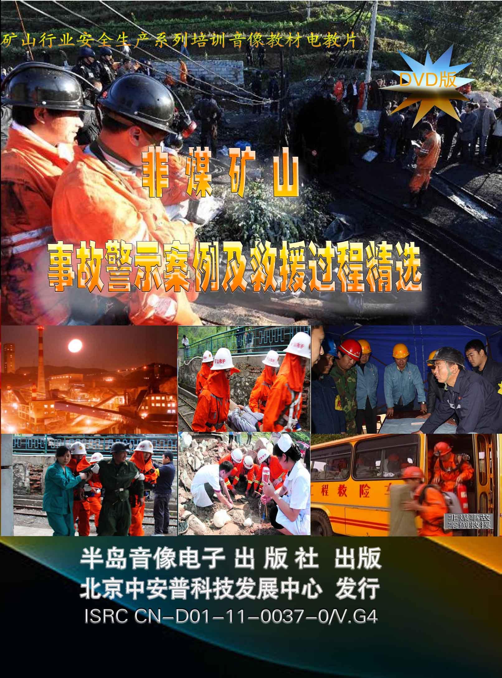 非煤矿山事故警示案例及救援过程精选