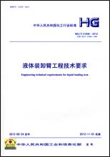 液体装卸臂工程技术要求HG/T21608-2012