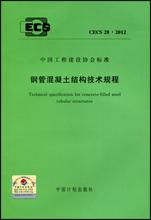 钢管混凝土结构技术规程CECS28:2012