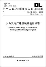 火力发电厂建筑装修设计标准DL/T5029-2012