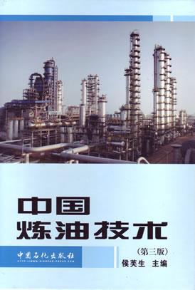 中国炼油技术(第三版)