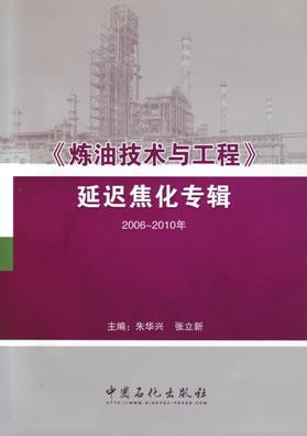《炼油技术与工程》加氢专辑2006-2010