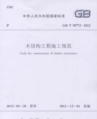 木结构工程施工规范(GB/T50772-2012)