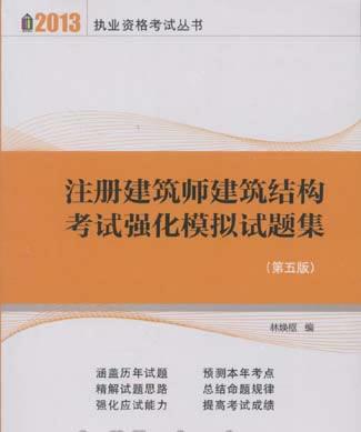 2013注册建筑师建筑结构考试强化模拟试题集(第五版)
