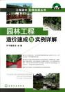 园林工程造价速成与实例详解(附光盘)