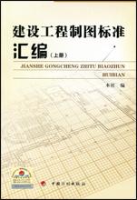 建设工程制图标准汇编(上、下册)