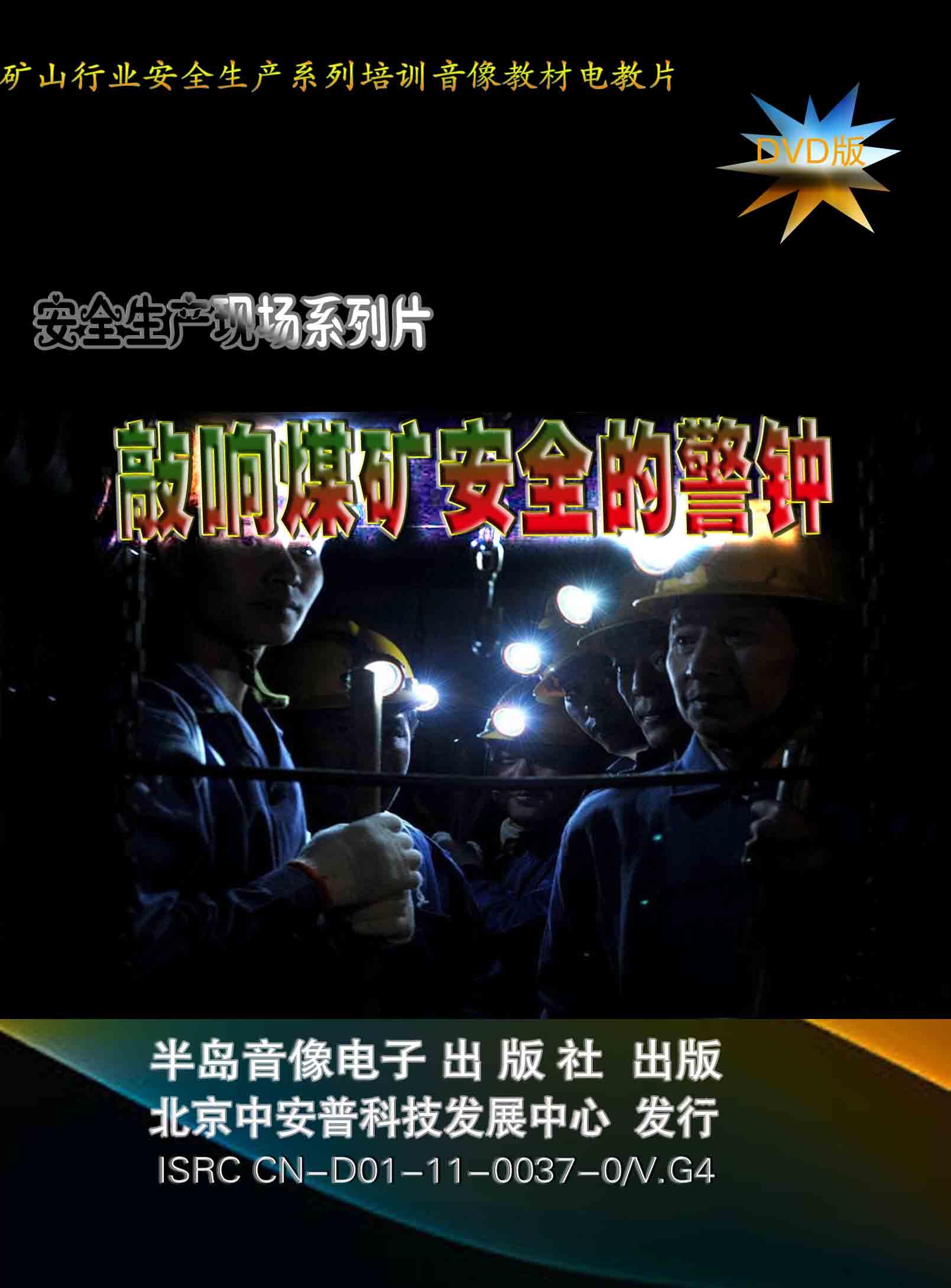 敲响煤矿腾博会的警钟-腾博会生产现场培训系列片