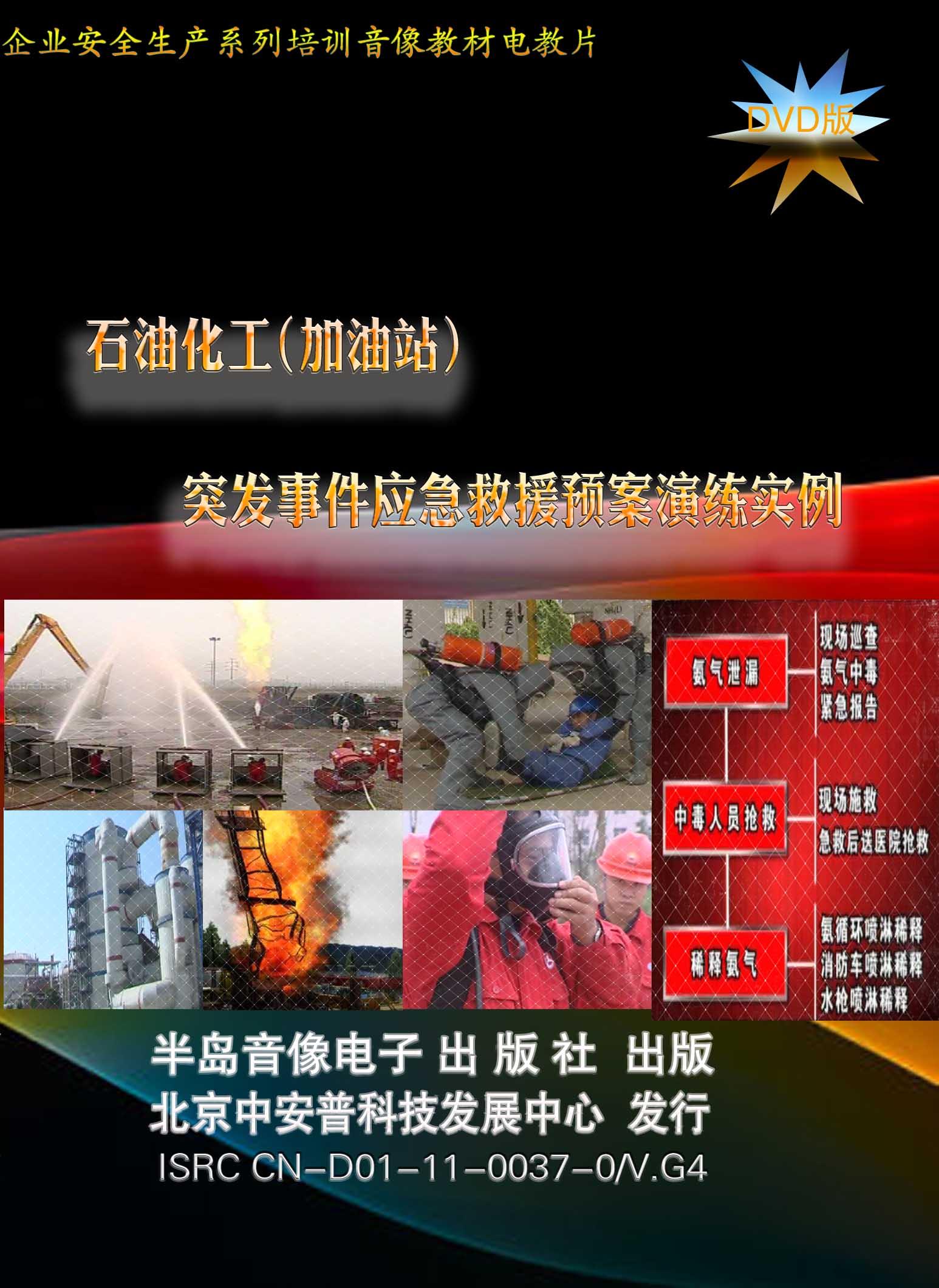 石油化工(加油站)突发事件应急救援预案演练实例
