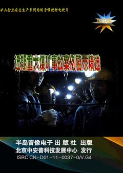 煤矿-近期重大事故案例警示精选