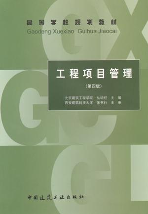 工程项目管理 -首页--腾博会 官网(第四版)