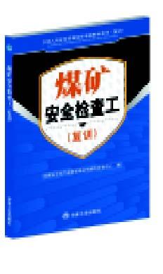煤矿腾博会检查工(复训,2011年修订版)