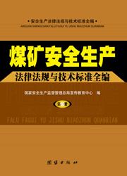 煤矿腾博会生产法律法规与技术标准全编(全九册)