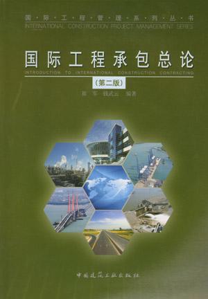 国际工程承包总论