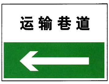 运输巷道(铝制反光)