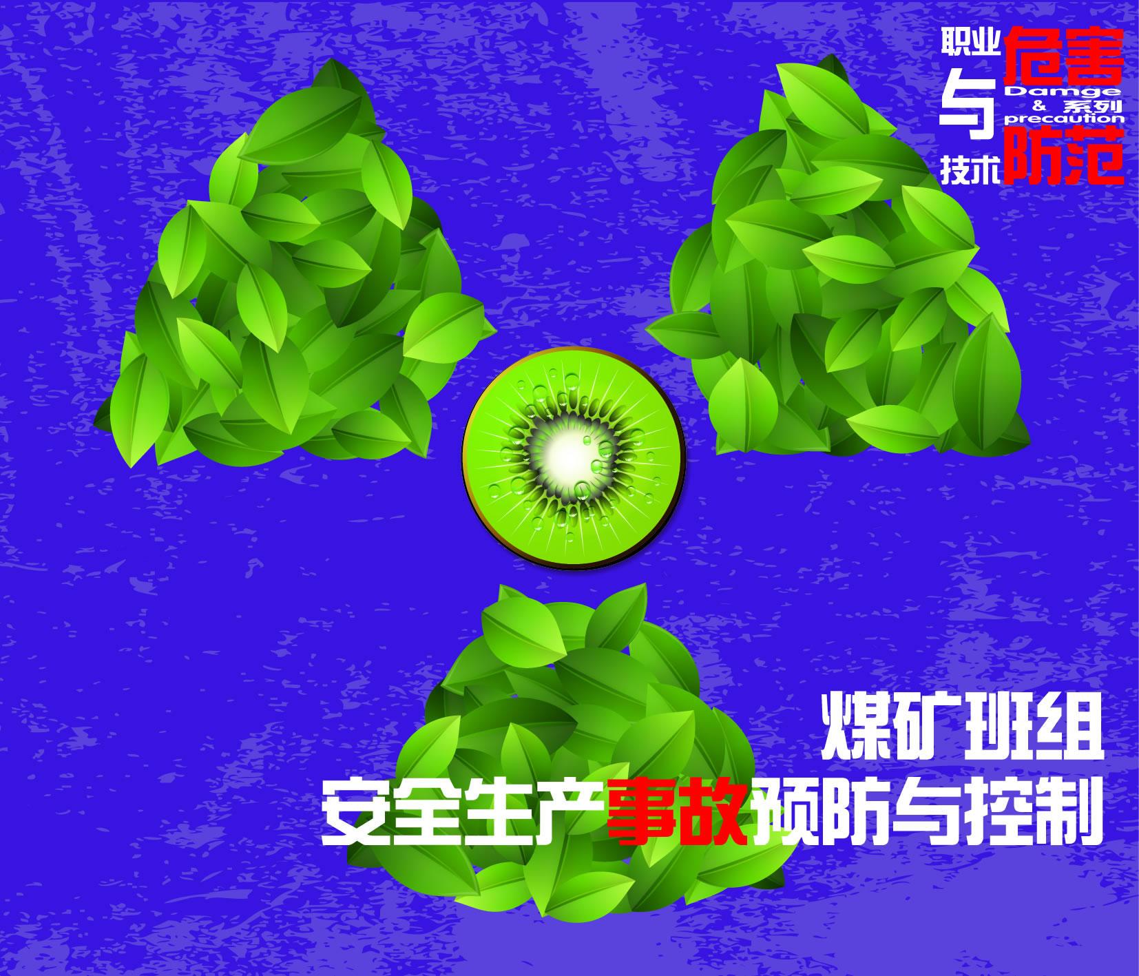 煤矿班组腾博会生产事故预防与控制
