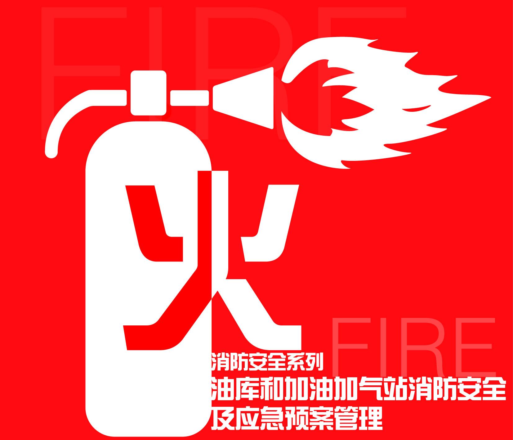 油库和加油加气站消防腾博会及应急预案管理