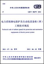 电力系统继电保护及自动化设备柜(屏)工程技术规范GB/T50479-2011