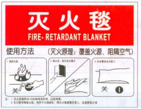 消防器材使用方法及消防制度-灭火毯(铝制)