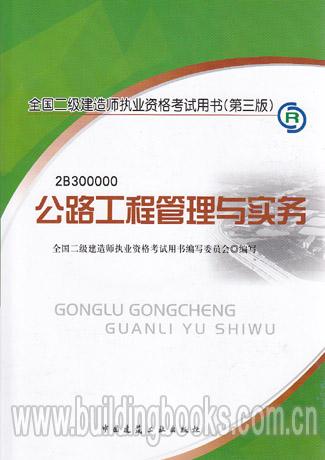 2012年全国二级建造师执业资格考试用书:公路工程管理与实务(含光盘)(第三版)