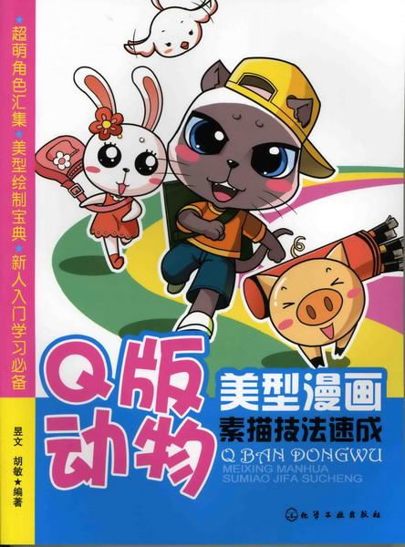 《美型漫画素描技法速成——q版动物》这本书的萌点就是让读者