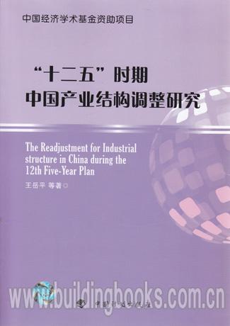 """""""十二五""""时期中国产业结构调整研究"""