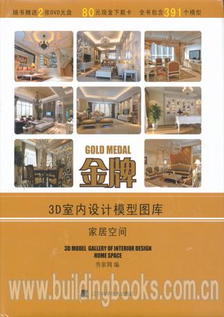金牌3d室内设计模型图库 家居设计 含cd ,建筑图书 希望书店