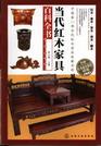 当代红木家具百科全书 -首页--腾博会|官网