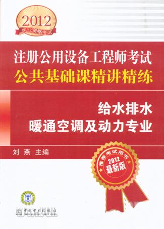 2012注册公用设备工程师考试公共基础课精讲精练:给水排水暖通空调及动力专业
