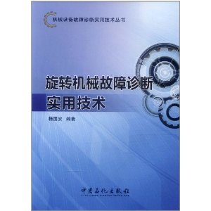 机械设备故障诊断实用技术丛书:旋转机械故障诊断实用技术[平装]