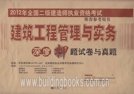 2012全国二级建造师执业资格考试推荐参考用书:建筑工程管理与实务深度押题试卷与真题