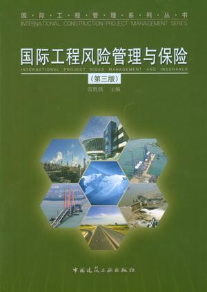 《国际工程风险管理与保险》(第三版)