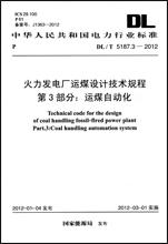 火力发电厂运煤设计技术规程第3部分:运煤自动化DL/T5187·3-2012