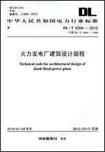 火力发电厂建筑设计规程DL/T5094-2012