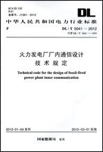 火力发电厂厂内通信设计技术规定DL/T5041-2012