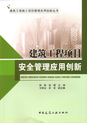 建筑工程项目腾博会管理应用创新