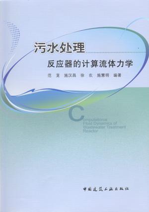 污水处理反应器的计算流体力学(第一版)