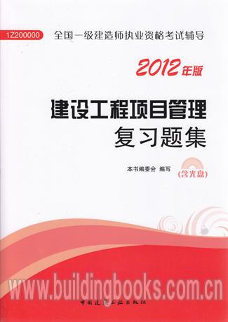 2012全国一级建造师执业资格考试辅导:建设工程项目管理复习题集(含光盘)
