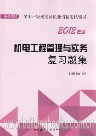 2012全国一级建造师执业资格考试辅导:机电工程管理与实务复习题集