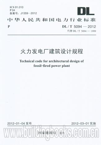 火力发电厂建筑设计规程(DL/T5094-2012)