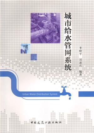 城市给水管网系统