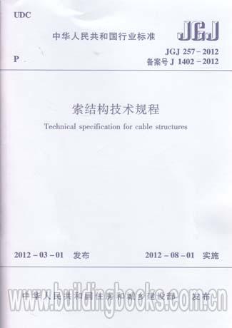 索结构技术规程(JGJ257-2012)
