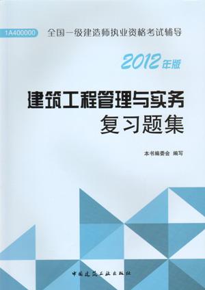 全国一级建造师执业资格考试辅导(2012年版)《建筑工程管理与实务复习题集(附网上增值服务)》