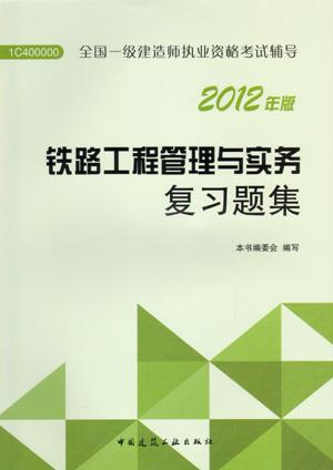 全国一级建造师执业资格考试辅导(2012年版)-铁路工程管理与实务复习题集(附网上增值服务)