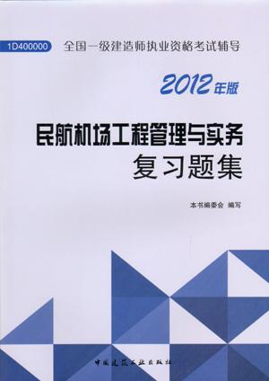 全国一级建造师执业资格考试辅导(2012年版)-《民航机场工程管理与实务复习题集(附网上增值服务)》(第一版)