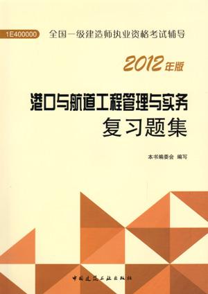 全国一级建造师执业资格考试辅导(2012年版)-港口与航道工程管理与实务复习题集(附网上增值服务)