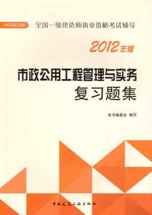 2012全国一级建造师执业资格考试辅导:市政公用工程管理与实务复习题集