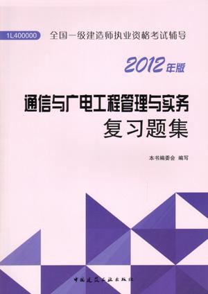 全国一级建造师执业资格考试辅导(2012年版)-通信与广电工程管理与实务复习题集(附网上增值服务)
